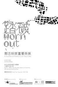 Worn Out Poster Final _opt